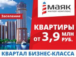 ЖК «Маяк» - квартиры бизнес-класса от 3,9 млн Выгода при покупке до 2 млн рублей!